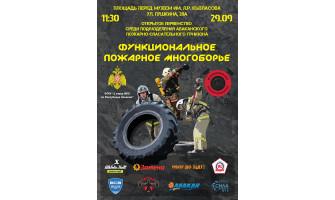 Функциональное пожарное многоборье в республике Хакасия