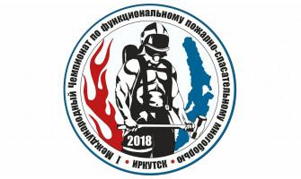 Сила Света МЧС выступит официальным партнером чемпионата в Иркутске