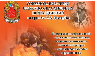 Соревнования на приз имени В.В. Дехтерёва в Санкт-Петербурге